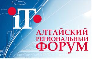 Алтайский региональный ИТ-Форум